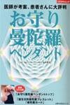 book1-omamori-100.jpg